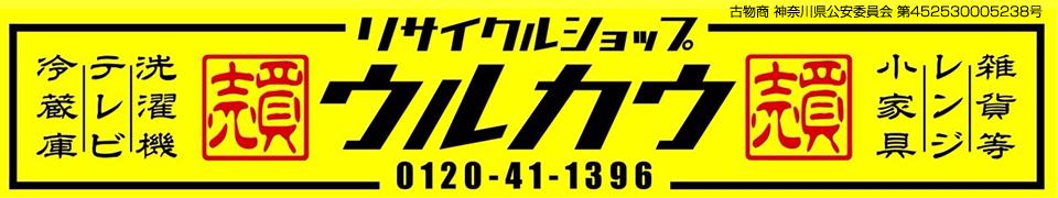 高津区溝口駅のリサイクルショップ ウルカウ